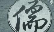 儒家孤魂,肉身何在?