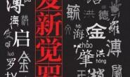 爱新觉罗:一个姓氏的百年沉浮
