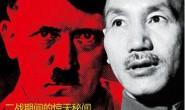 蒋介石参与刺杀希特勒内幕