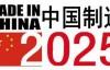 《<中国制造2025>重点领域技术路线图(2015年版)》电子版发布