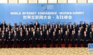 世界互联网大会与中国互联网的未来