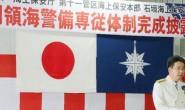 日本正式启动钓鱼岛专队体制