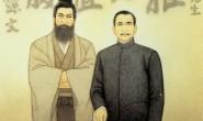 """""""满蒙独立""""的起源:孙中山与日本浪人"""
