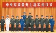 军官制度改革启动:军衔主导,取消职务等级