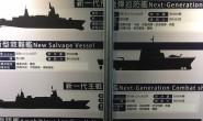 2016年台湾军工产业发展综述