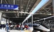 宝兰高铁通车运营 徐州至乌鲁木齐高铁全线贯通