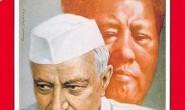 中印边界冲突与苏联的反应和政策