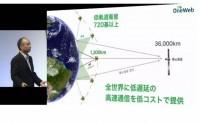 低轨道成太空互联网金矿 中国企业放眼一带一路市场