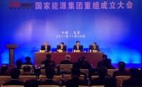 国家能源投资集团公司成立,资产规模超过1.8万亿元