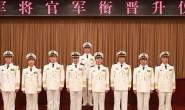 海军陆战队副司令员祝传生晋升少将