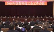 2018年国防科技工业工作会议在京召开