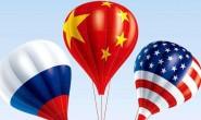 第二次冷战:美国对阵中俄,不如绥靖