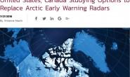 美加全面更新北方预警系统,将覆盖北极地区
