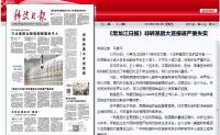 科技日报:黑龙江日报非转基因大豆报道严重失实