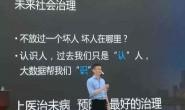 """中国正走向""""超级郡县国家""""?"""