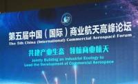 武汉国家航天产业基地:年产20发火箭、120颗卫星