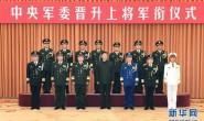 12月12日中央军委晋升7位上将