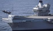 """美英签署联合部署""""伊丽莎白女王""""航母打击群协议"""