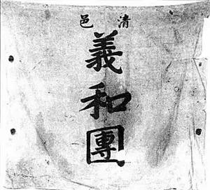 义和团的旗帜