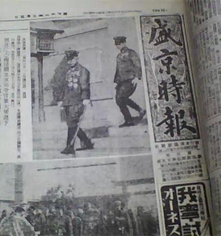 """《盛京时报》报道""""九·一八"""""""