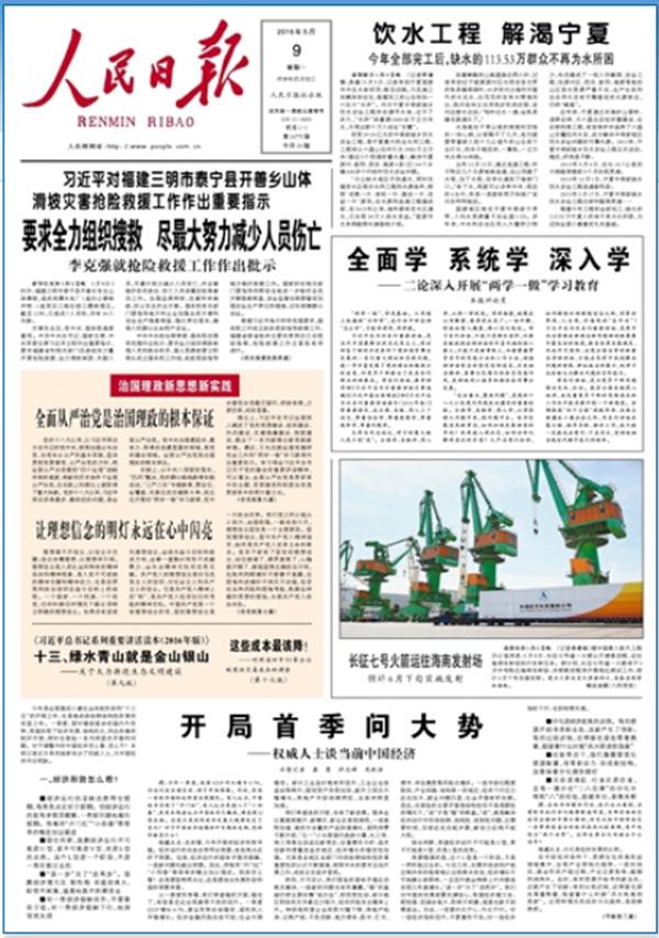《人民日报》2016年5月9日头版截图