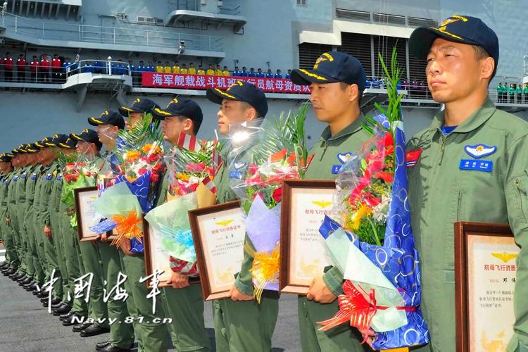 此次取得航母资质认证的部分舰载战斗机飞行员。