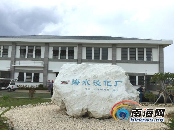 三沙永兴千吨海水淡化厂10月1日投入使用