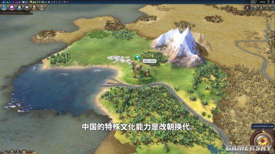 文明6中国