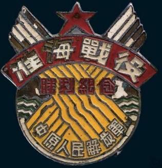 中原军区颁发的淮海战役胜利纪念章