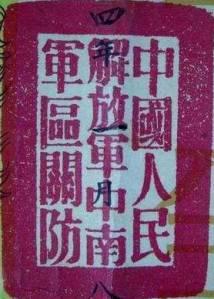 中国人民解放军中南军区关防
