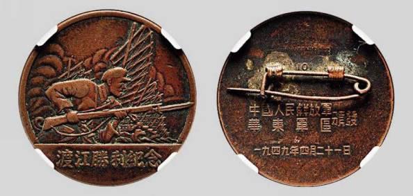 华东军区颁发的渡江胜利纪念章
