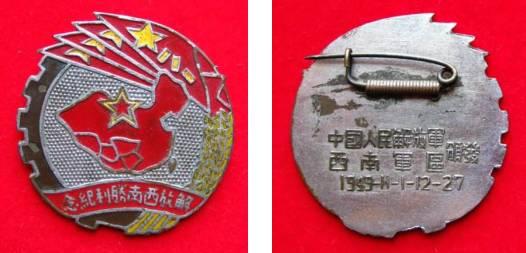 西南军区颁发的解放西南胜利纪念章(背面的时间为西南战役的起止时间)