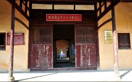 闽浙赣省军区司令部旧址