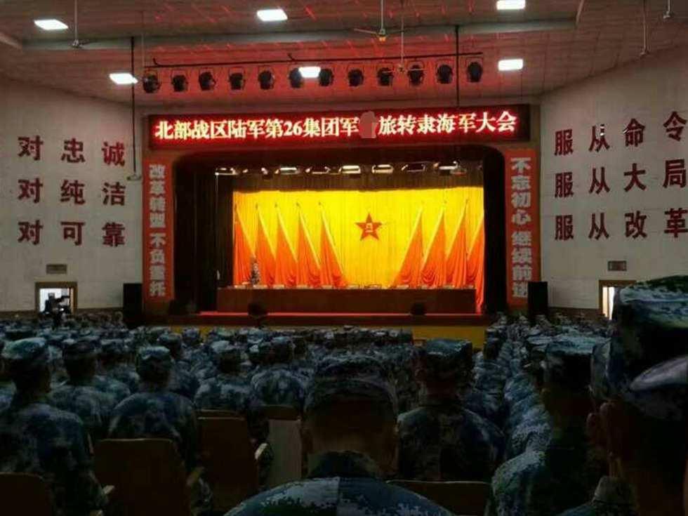 26军77旅转隶海军