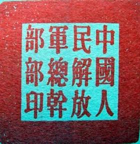 中国人民解放军总干部部印