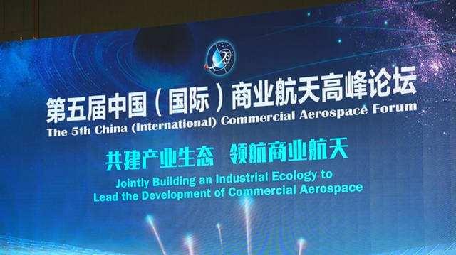 第五届中国(国际)商业航天高峰论坛